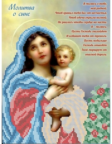 Поздравление молитва о сыне 10