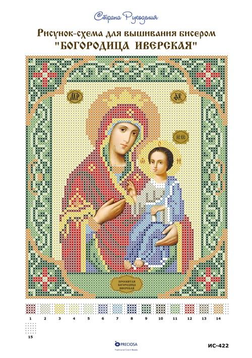 Иверская икона божьей матери схема вышивки 9