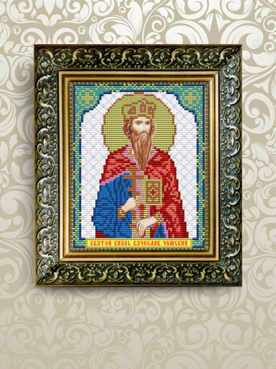 Вышивка бисером святой вячеслав 69